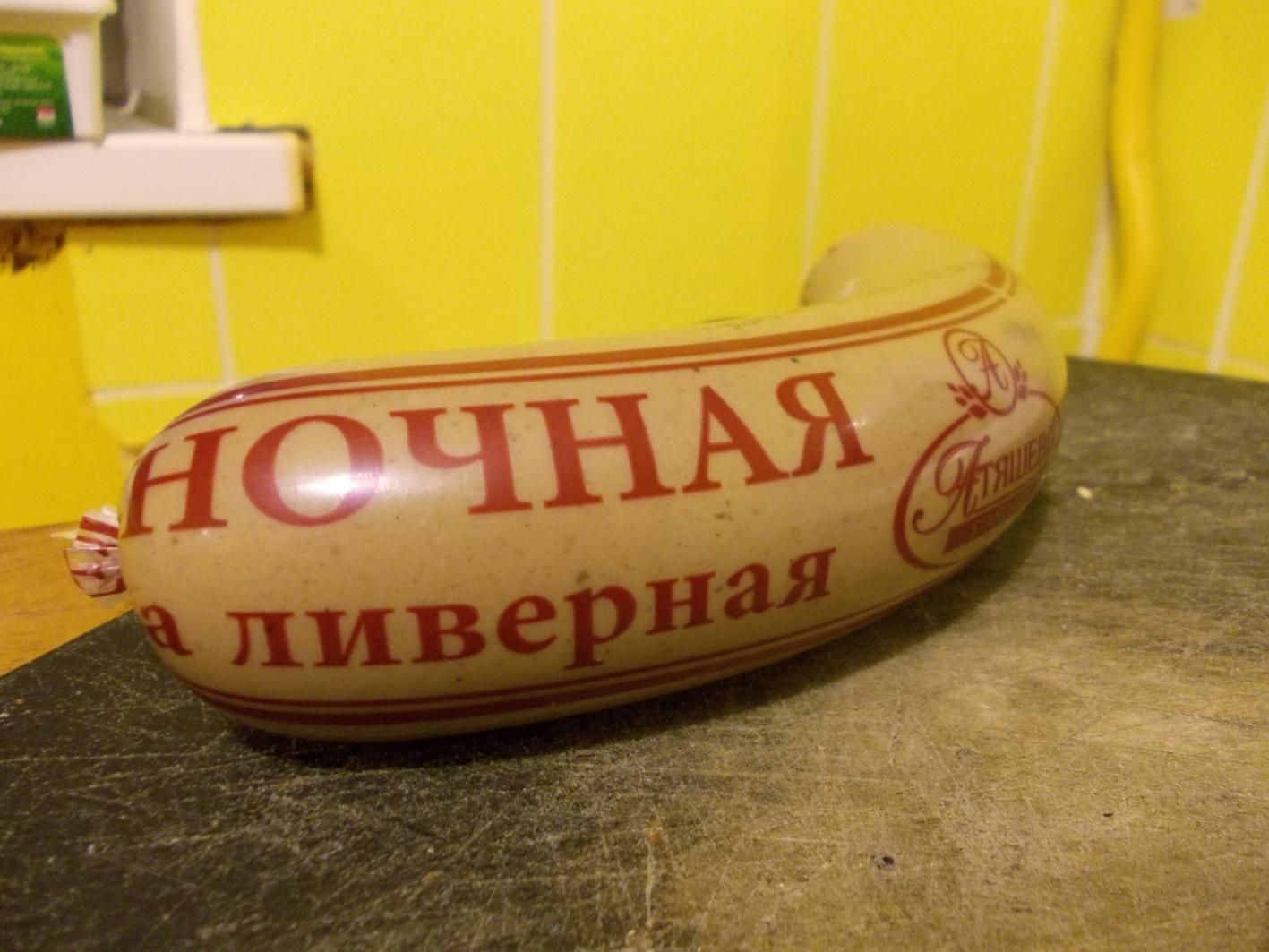 колбаса ночная