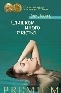Manro-slishkom-mnogo-schastya