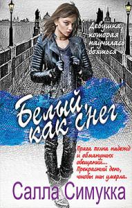 page-20464-simukka-belyj