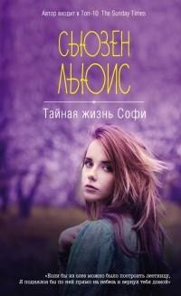 Syuzen_Lyuis__Tajnaya_zhizn_Sofi