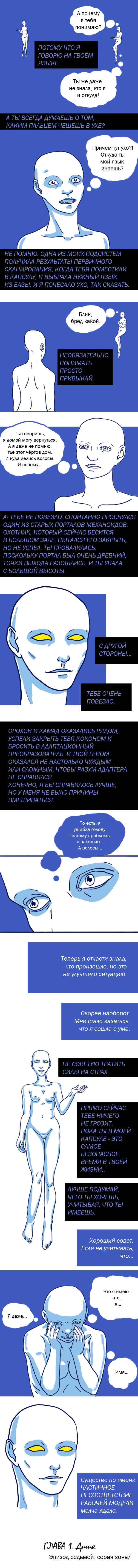 ep7_4