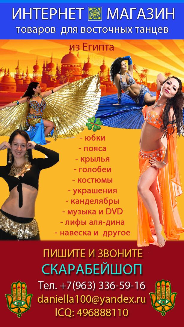 восточные танцы магазин