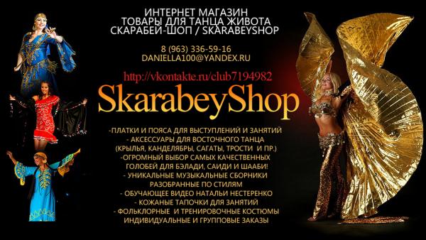 Скарабейшоп. Все для восточного танца