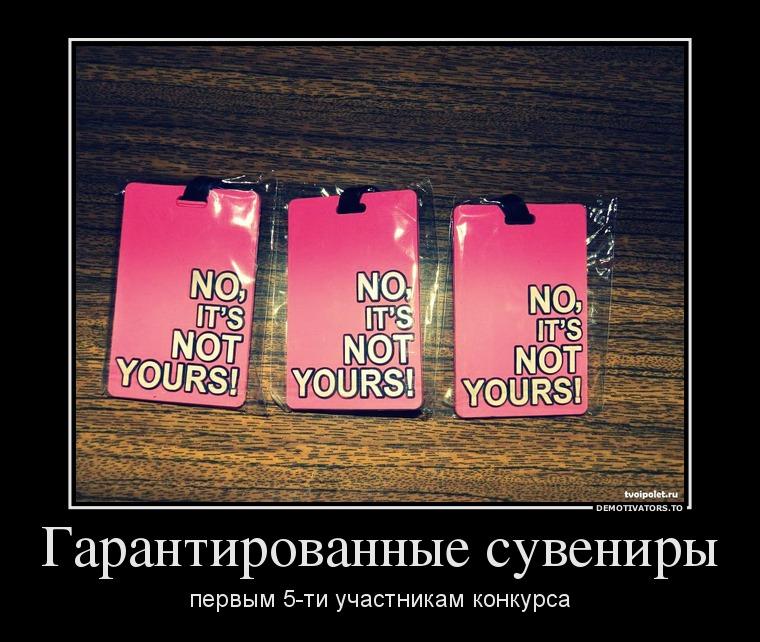 258673_garantirovannyie-suveniryi_demotivators_ru