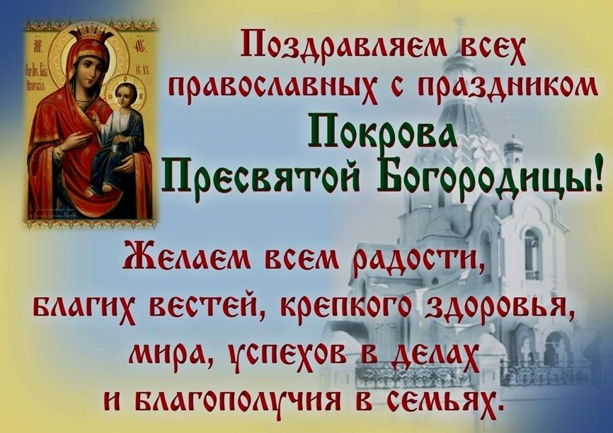 С праздником пресвятой богородицы поздравление в прозе