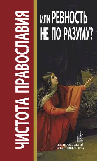 Чистота православия