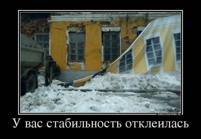 stabilnost