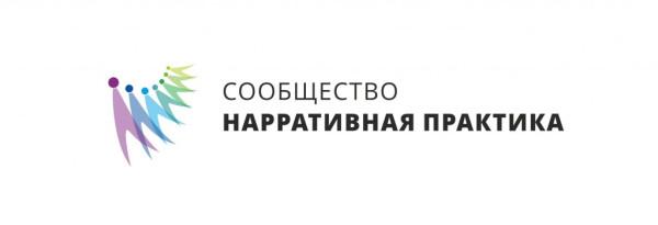 NarrativnayaPraktika_logo-1024x350