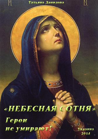 Oblozhka_Nebesnaya_Sotnya_335x474