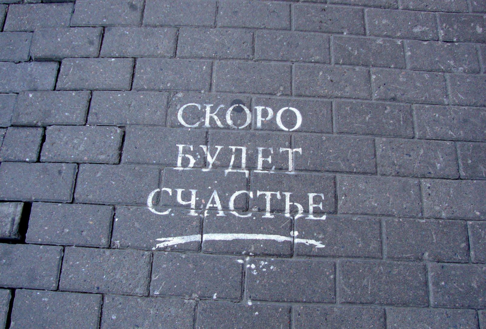 амурский картинка с надписью все по новому лишь