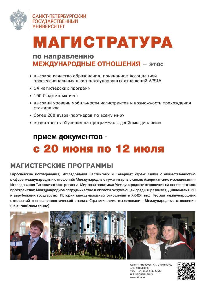 Вполне реально поступить на бюджетные места в магистратуру факультета международных отношений СПбГУ