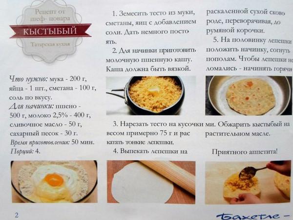 Кыстыбый рецепт с пошагово без молока