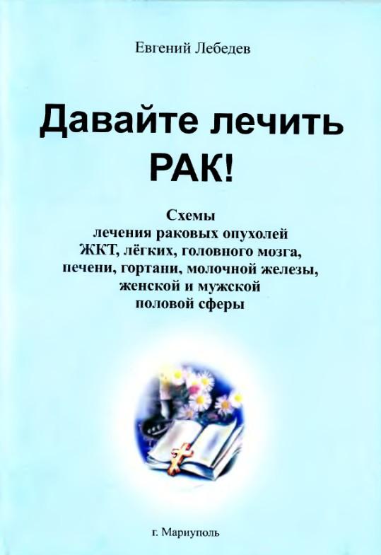 Книги скачать бесплатно рак молочной железы