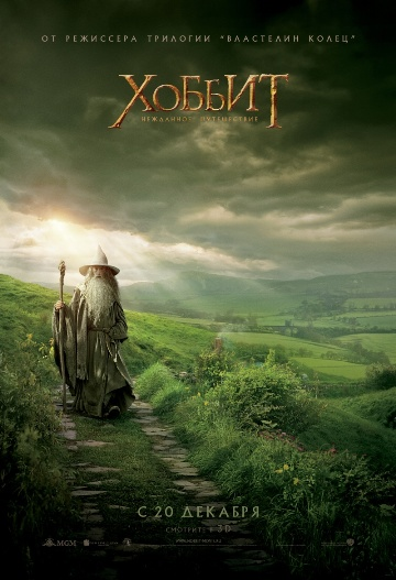 The_Hobbit._An_Unexpected_Journey