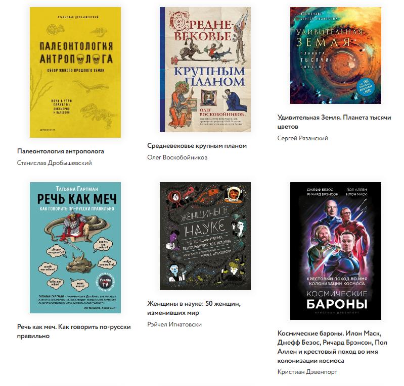 Интересных научно-популярных книг масса