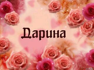 Дарина имя для девочки