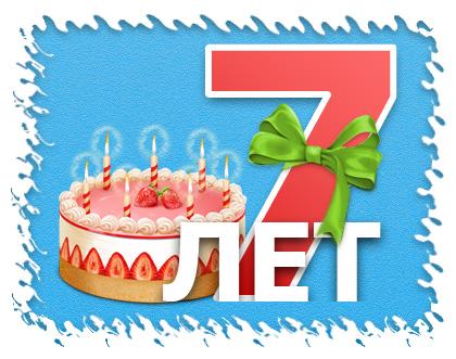 7_years
