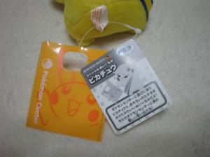 pikachu_pikapika-img600x450-1349208812dxqxjs11253