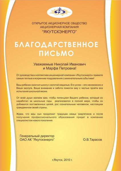 Благодарственное письмо Режиссеру (2012)-2