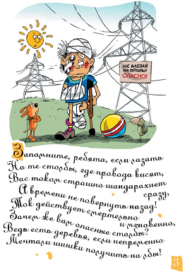 Брошюра на Русском яз-3