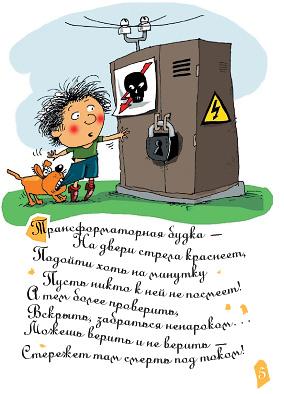 Электробезопасность что нельзя делать что нужна знать по электробезопасности