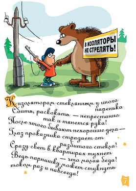 Брошюра на Русском яз-7