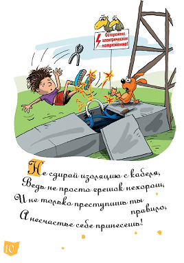 Брошюра на Русском яз-10