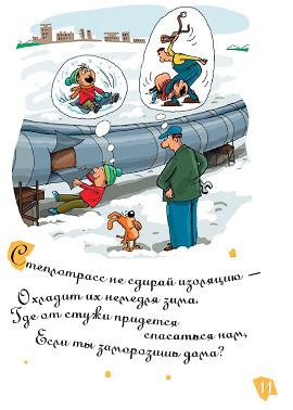 Брошюра на Русском яз-11