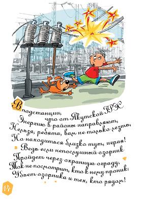 Брошюра на Русском яз-14