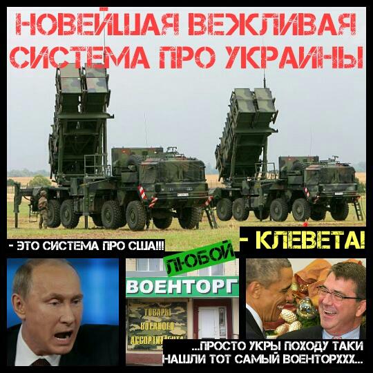 Это прямая угроза для России. Мы будем принимать ответные меры, - Песков о возможности размещения ПРО в Украине - Цензор.НЕТ 2452