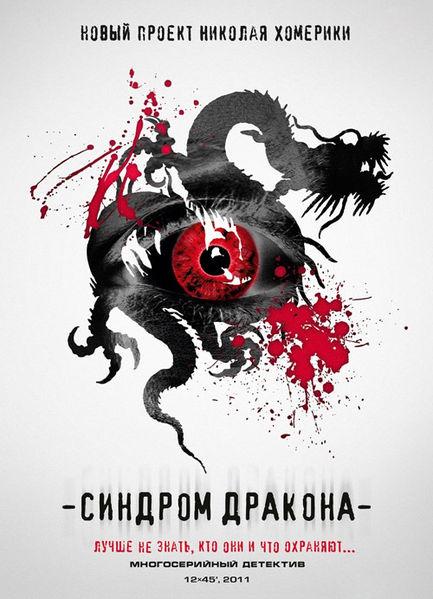 Постер_телесериала_«Синдром_дракона»