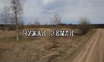 Чужая земля Михалков 2013