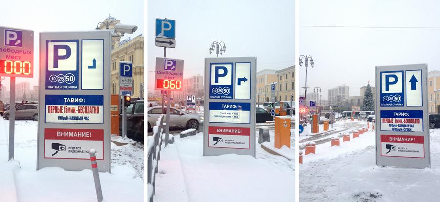 Парковки ленинградского у вокзала стоимость часа продать часы спб винтаж