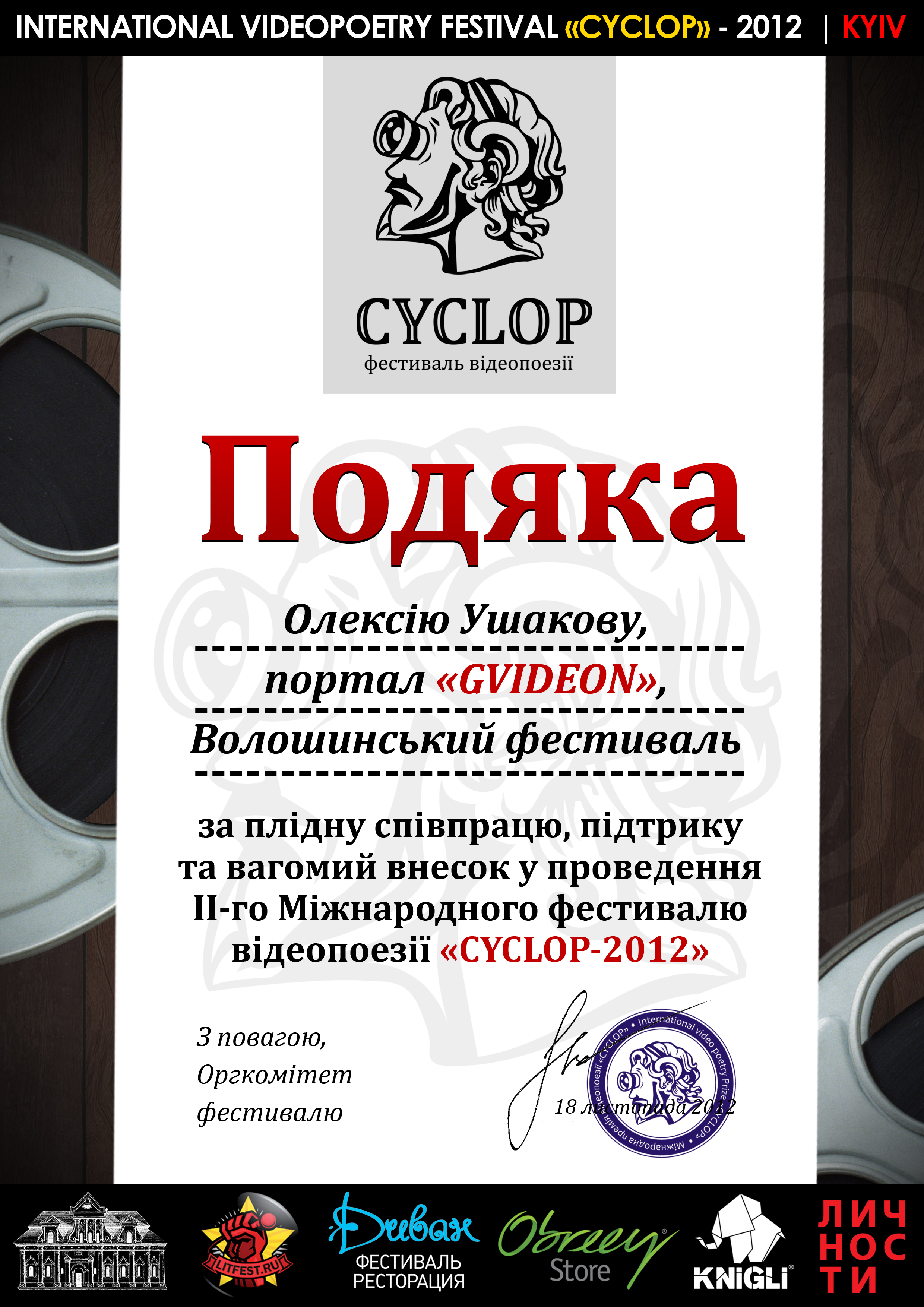 CYCLOP_Подяка_Гвидеон