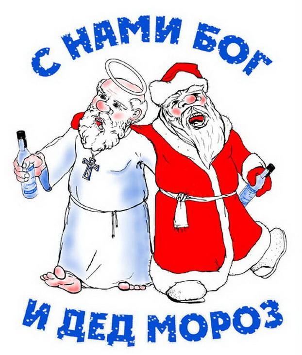 Bog_Ded_Moroz