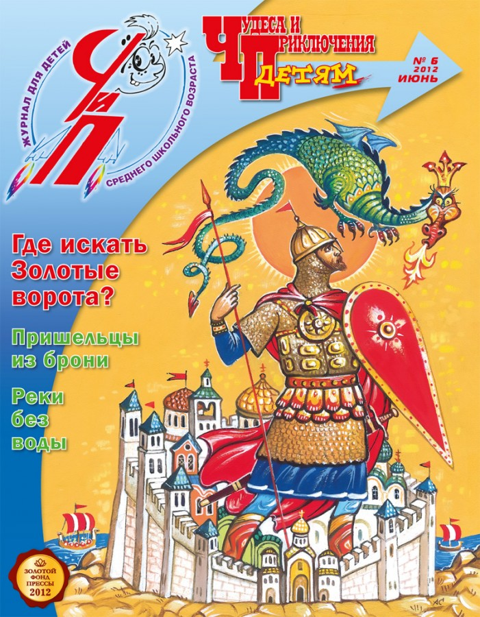 Cover_06_2012-1
