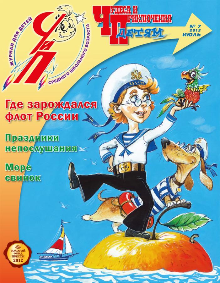 Обложка ЧиП-детям (июль)