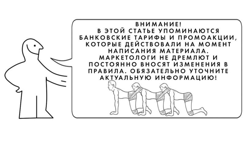 Изображение - Как правильно и без комиссии оплатить налоги 14405_800