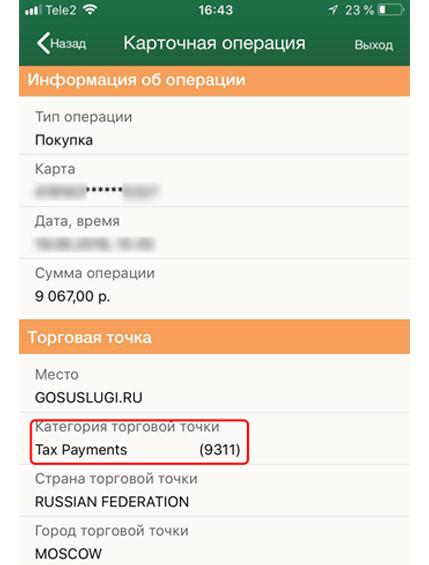 Изображение - Как правильно и без комиссии оплатить налоги 167739_original