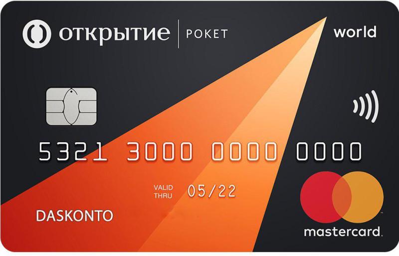 Travel pass кредит европа банк