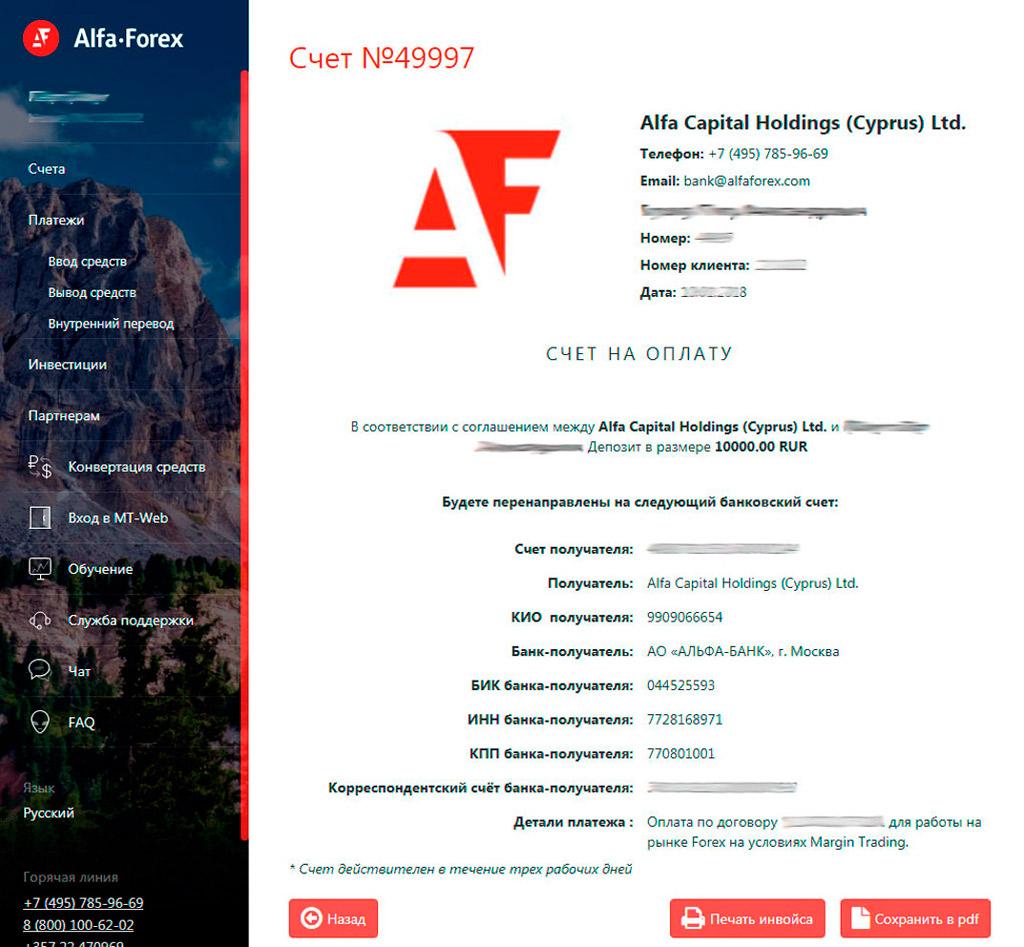 Обучение форекс в альфа банке доллар/канада анализ форекс