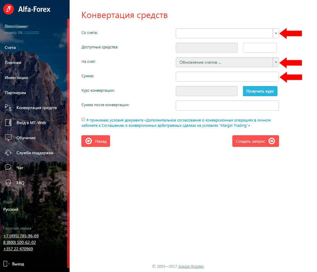 Вывод средств форекс во франках forexoptimum $50 бонус