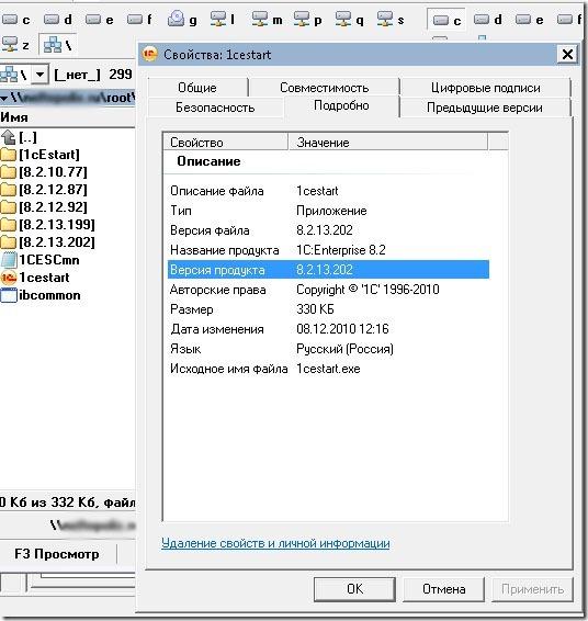 Как обновить технологическую платформу 1с 8.2 на 8.3