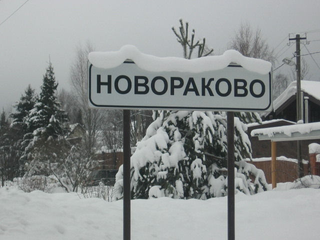Новораково