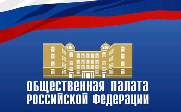obshhestvennaya_palata_rossijskoj_federatsii