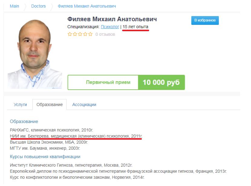 """Михаил Филяев: """"адаптировать под правду""""(ц)"""
