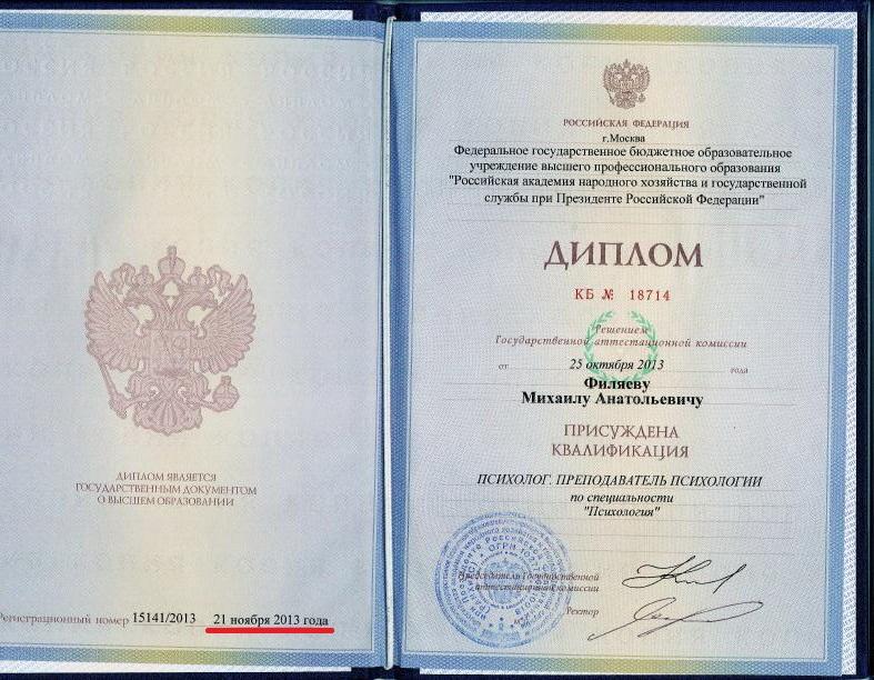 Филяев-диплом-Психология-РАГС_001