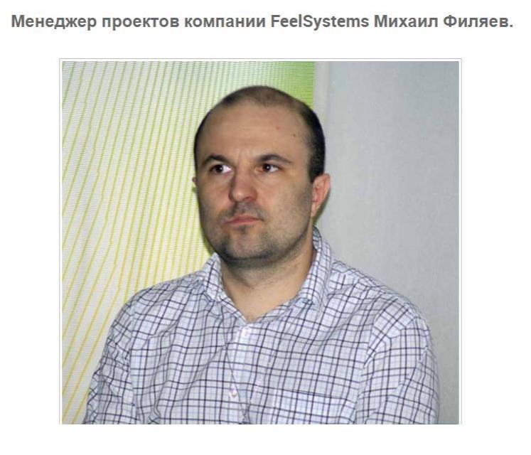 Менеджер Михаил Филяев