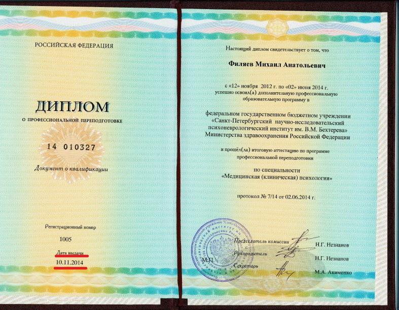 Филяев-диплом-Бехтерева-мед.-психология_001