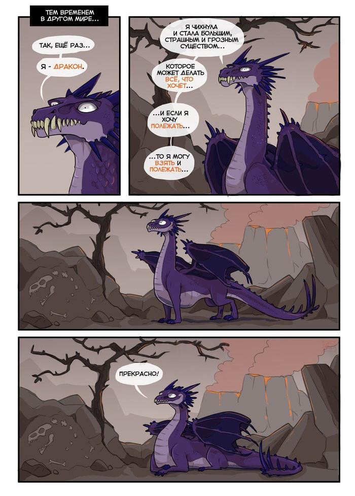 дракон2